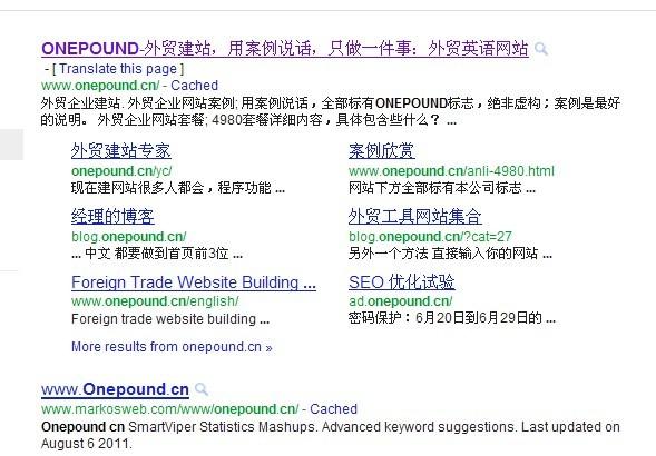 onepound:外贸建站推广专家