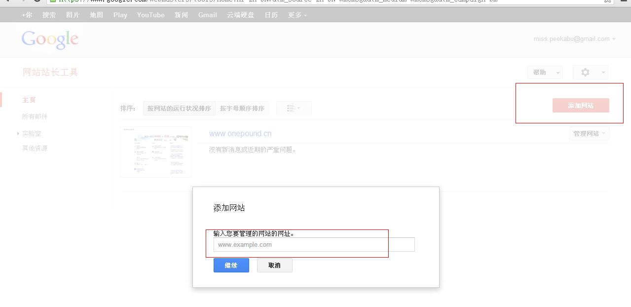 google站长工具之网站管理